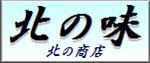 浜ゆで蟹 北海道