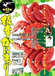 枝幸かにまつりポスター 2010